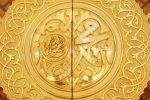 muhammad-2249704_1280